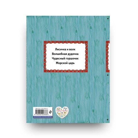 Волшебная дудочка - обложка книги 2