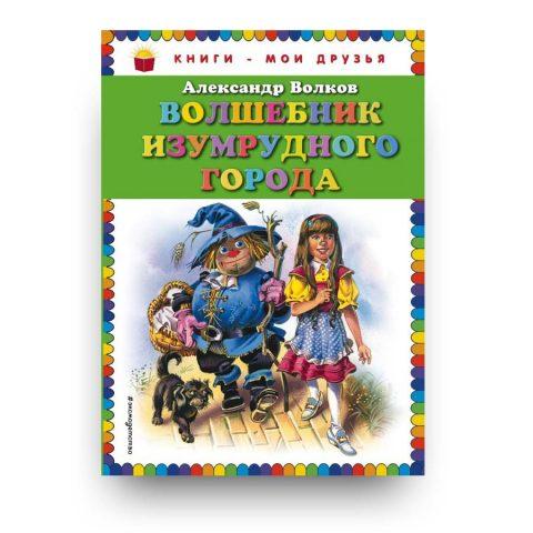 Волшебник Изумрудного города (ил. В. Канивца) - обложка книги