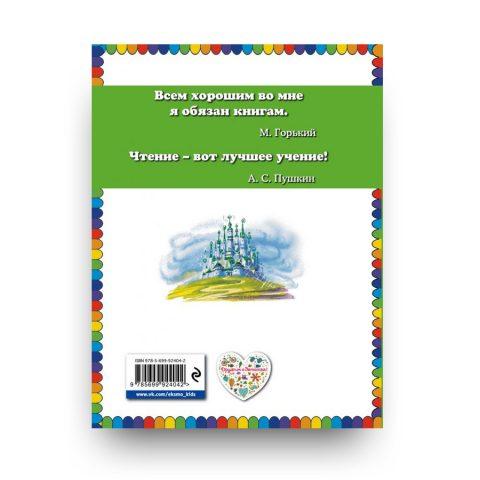 Волшебник Изумрудного города (ил. В. Канивца) - обложка книги 2