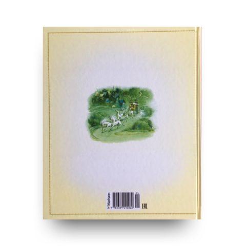 книга Волшебные сказки мира обложка 2