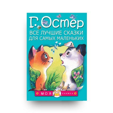 книга - Все лучшие сказки для самых маленьких - Остер - обложка