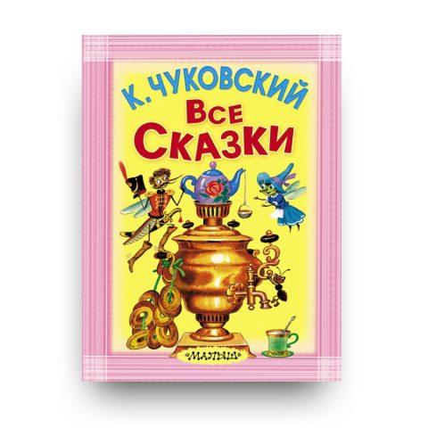 книга Все сказки  Корней Чуковский обложка