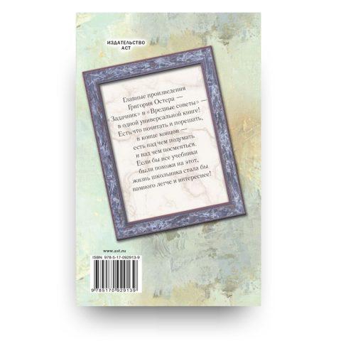 Книга - Все вредные советы в одной книге - фрагмент 2