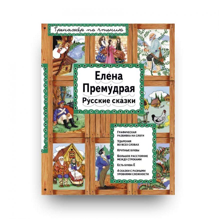 Елена Премудрая - обложка книги