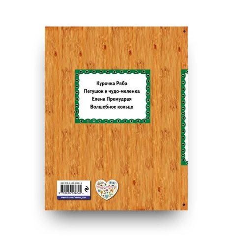 Елена Премудрая - обложка книги  2