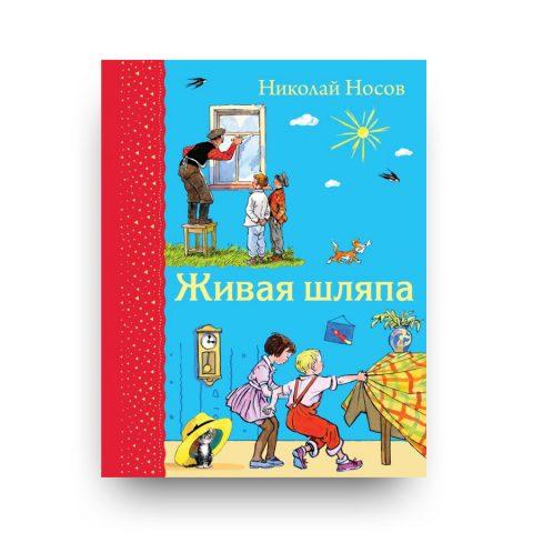 книга-Живая шляпа-Николай Носов-обложка