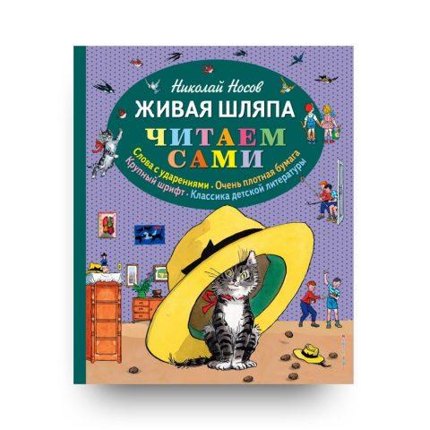 книга Живая шляпа обложка