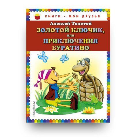 Золотой ключик или Приключения Буратино - обложка книги