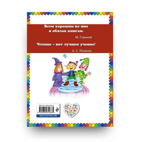Золотой ключик или Приключения Буратино - обложка книги 2