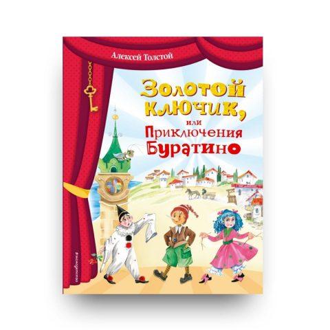 Золотой ключик, или Приключения Буратино - обложка книги