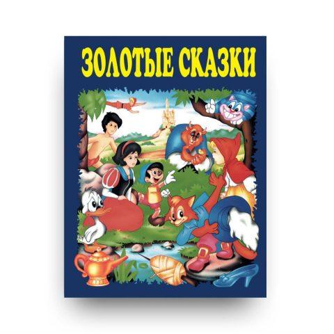 Золотые сказки (синие)  - обложка книги