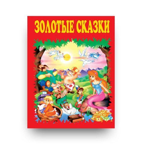 Золотые сказки (красные) - обложка книги