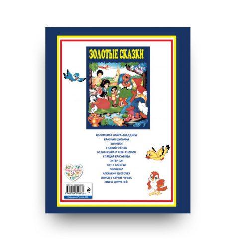 Золотые сказки (синие)  - обложка книги 2