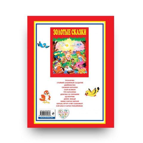 Золотые сказки (красные) - обложка книги 2