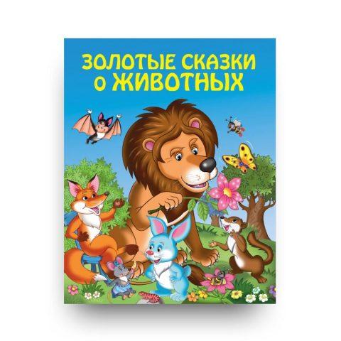Золотые сказки о животных - обложка книги