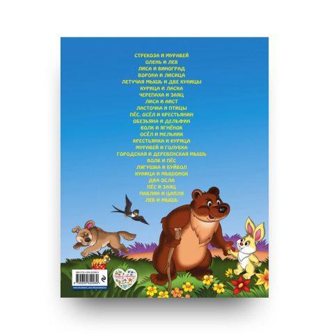 Золотые сказки о животных - обложка книги 2