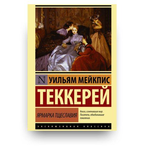 Ярмарка тщеславия - Уильям Мейкпис Теккерей - русские книги в Италии