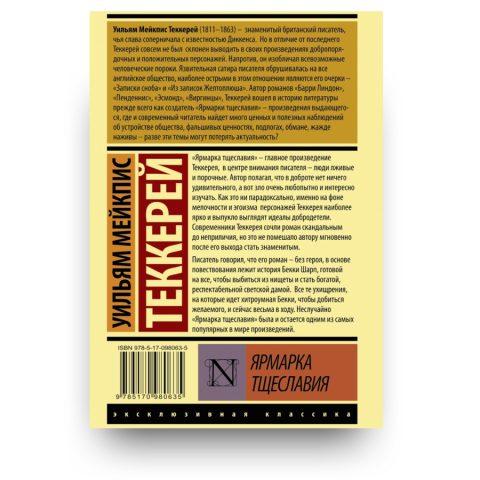 Ярмарка тщеславия - Уильям Мейкпис Теккерей - обложка книги 2