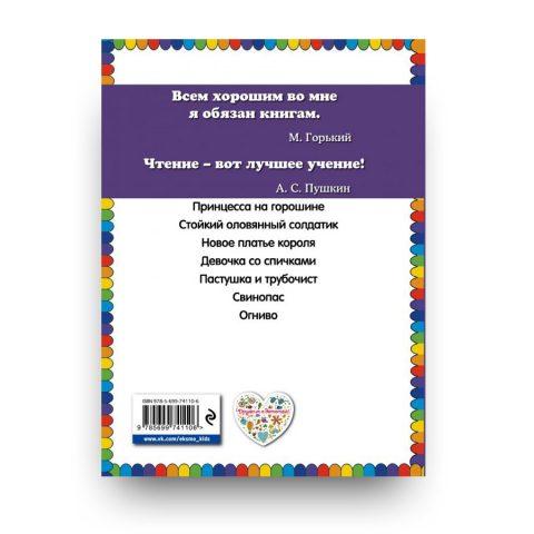 Принцесса на горошине и другие сказки - обложка книги 2