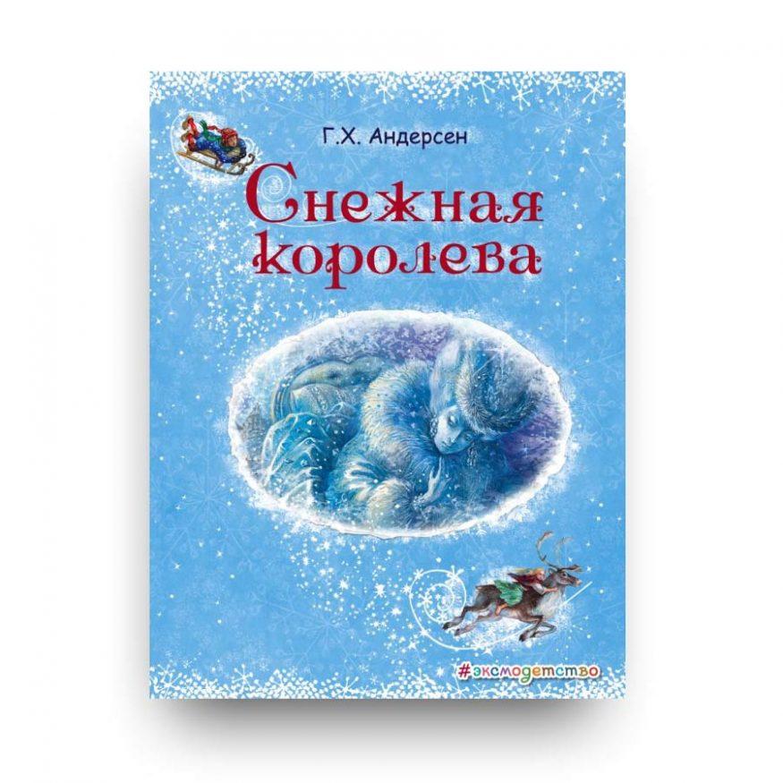 Snezhnaya koroleva - Andersen - book cover