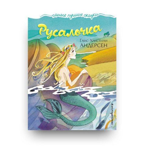 русалочка-обложка-книги