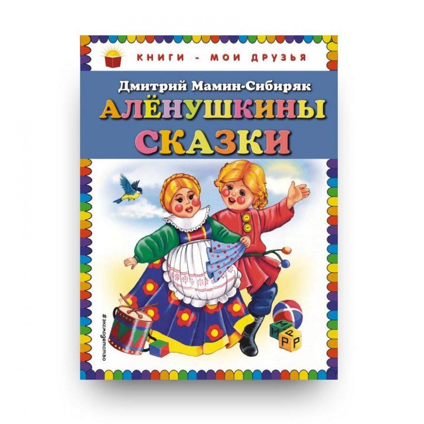 kniga Alenusрkiny skazki - Dmitrij Mamin- Sibirjak - cover