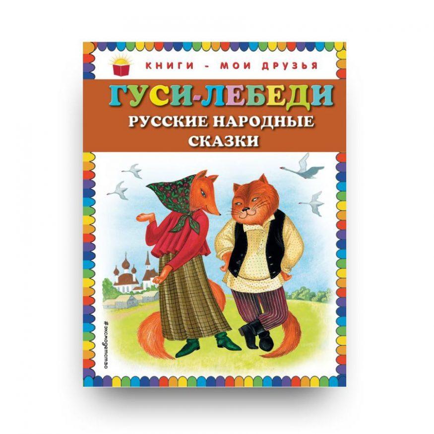 Gusi-lebedi. Russkiye narodnyye skazki cover