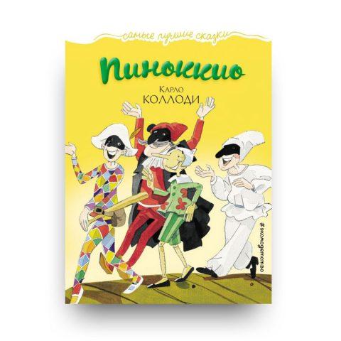 пиноккио-обложка-книги