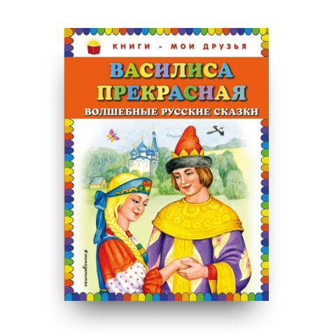 kniga Vasilisa Prekrasnaya: volshebnyye russkiye skazki - cover