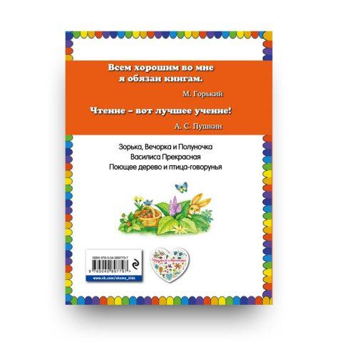 kniga Vasilisa Prekrasnaya: volshebnyye russkiye skazki - cover 2