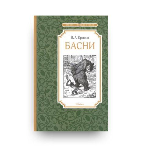 книга Басни Крылова обложка