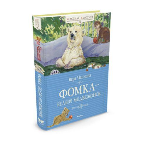 Книга Фомка - белый медвежонок обложка 3d