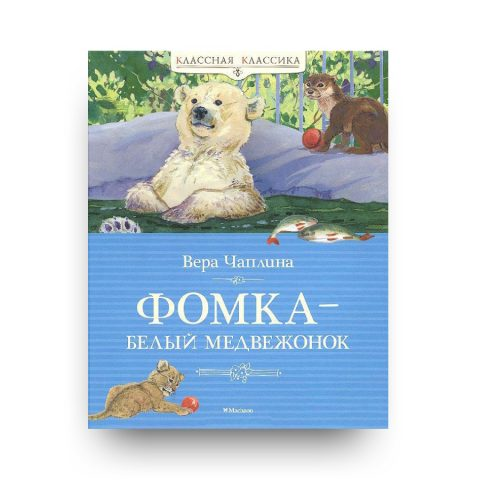 Книга Фомка белый медвежонок обложка
