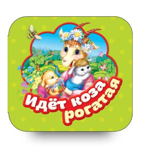 Идет коза рогатая (Гармошки)-Наталья Котятова-Росмэн-обложка