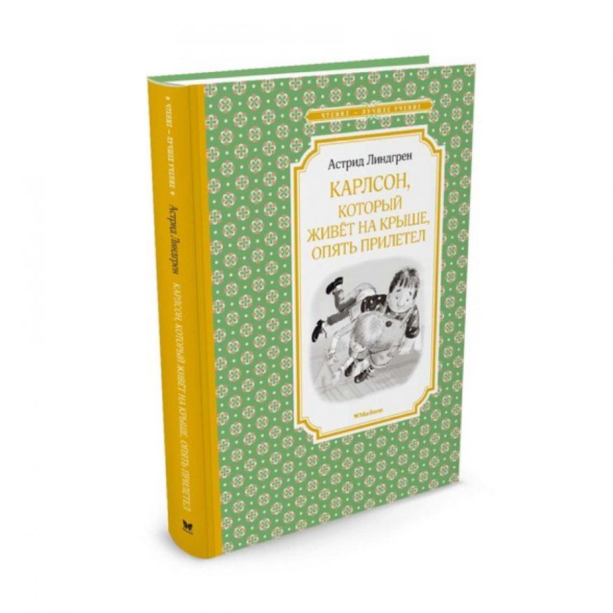 книга Карлсон, который живёт на крыше, опять прилетел  обложка 3d