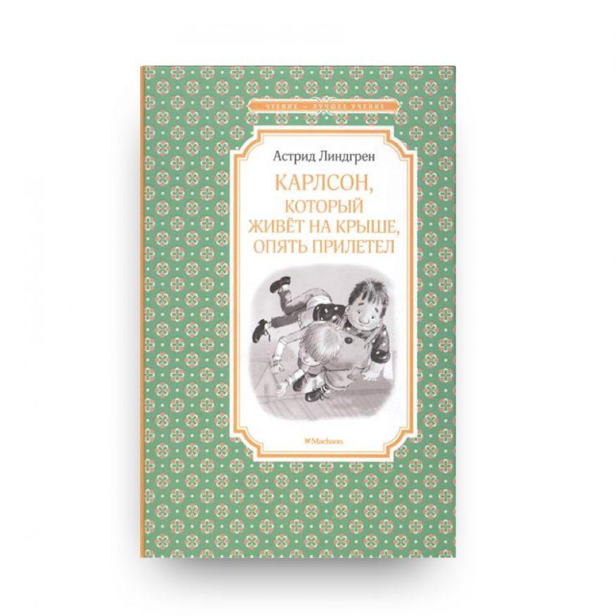 книга Карлсон, который живёт на крыше, опять прилетел  обложка