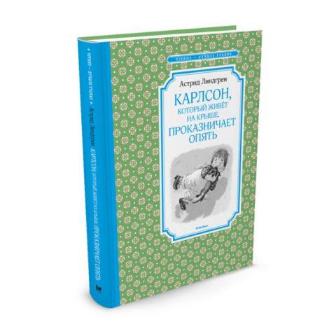 книга Карлсон который живёт на крыше проказничает опять обложка 3d