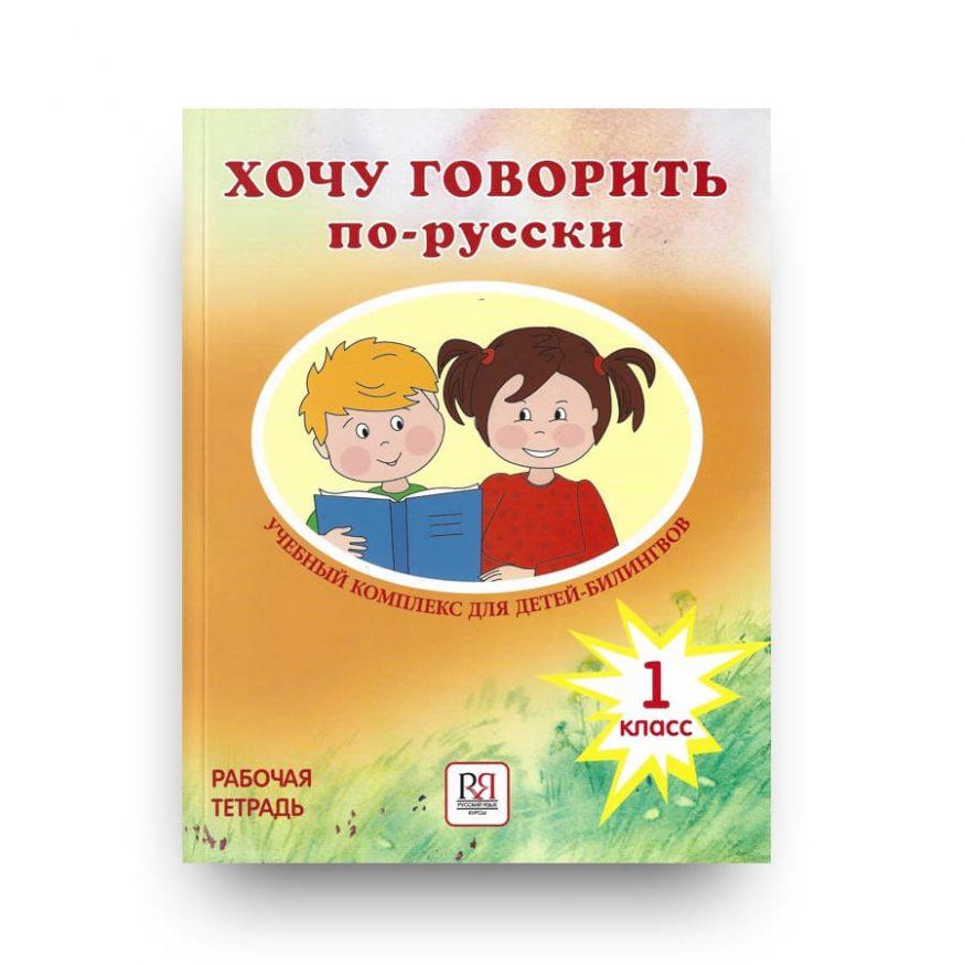 Хочу говорить по-русски. Учебный комплекс для детей-билингвов. 1 класс. Рабочая тетрадь