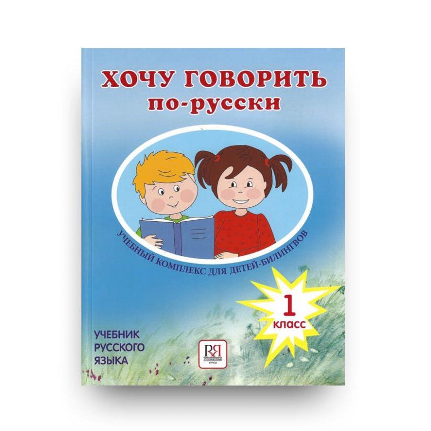 Хочу говорить по-русски: учебный комплекс для детей-билингвов. Учебник 1 класс