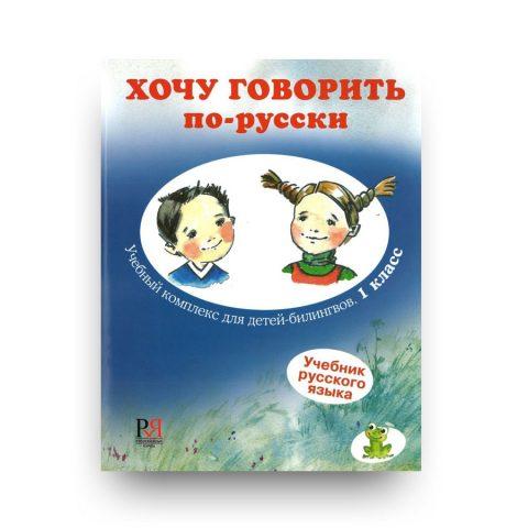 Учебник-1 класс-Хочу говорить по-русски-Учебный комплекс для детей-билингвов
