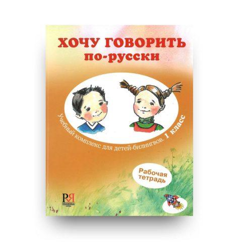 Рабочая тетрадь-1 класс-Хочу говорить по-русски. Учебный комплекс для детей-билингвов-обложка