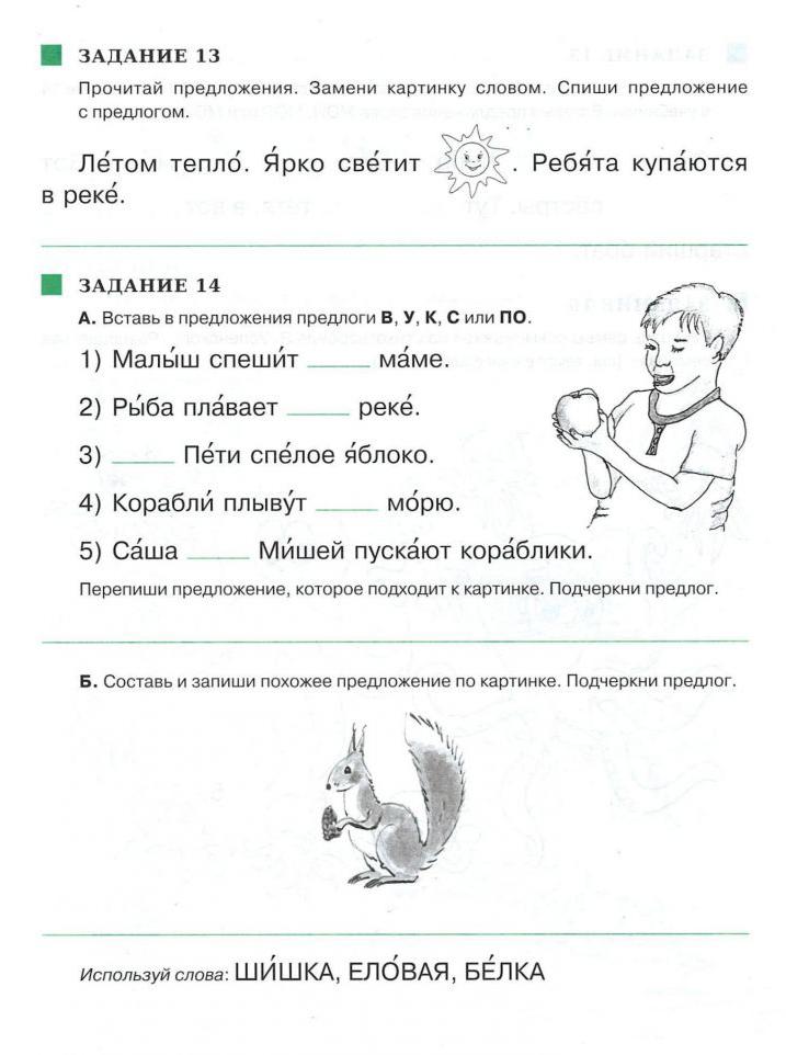 Рабочая тетрадь-1 класс-Хочу говорить по-русски. Учебный комплекс для детей-билингвов-разворот
