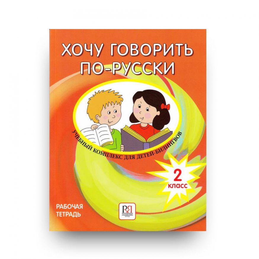 Рабочая тетрадь-Хочу говорить по-русски-Учебный комплекс для детей-билингвов-2 класс-обложка