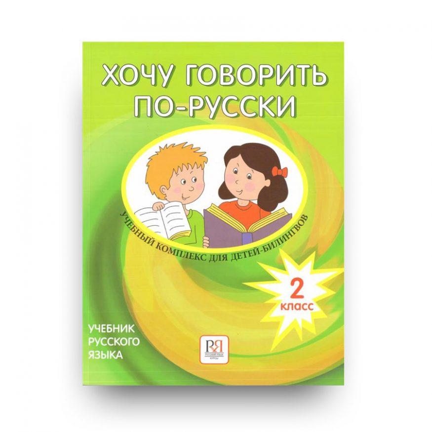 Учебник-Хочу говорить по-русски-Учебный комплекс для детей-билингвов-2 класс-обложка