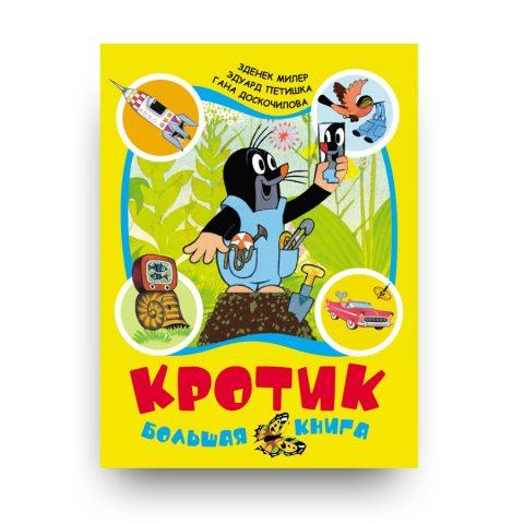 Кротик-Большая книга (сборник)-Зденек Милер-обложка
