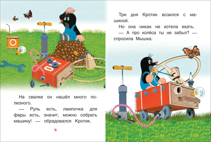 Кротик и машинка. Сказки (ККБ)-Зденек Милер-разворот-1
