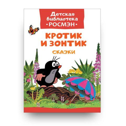 Кротик и зонтик-Зденек Милер -обложка