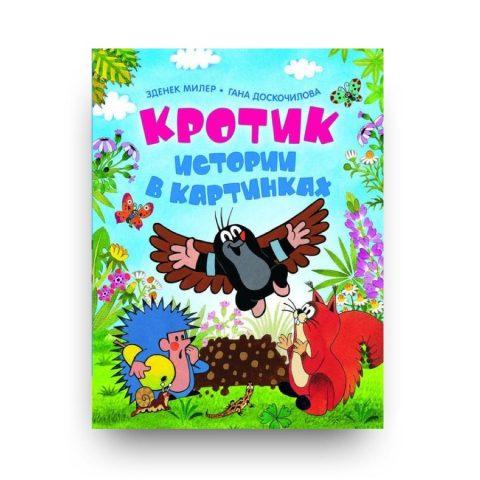 Кротик-Истории в картинках-Зденек Милер-обложка