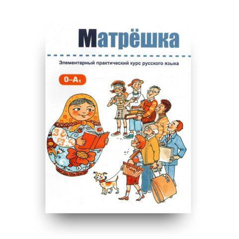 Матрешка-Элементарный практический курс русского языка-обложка