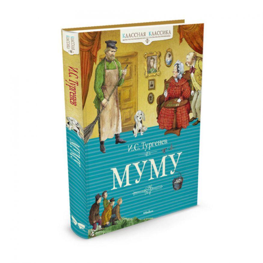 книга Муму Иван Тургенев обложка 3d